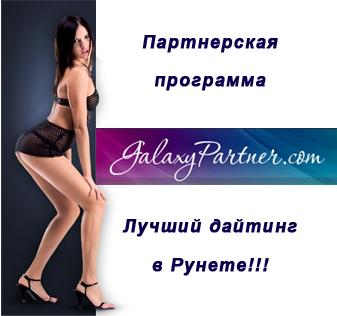 дайтинг, партнерки знакомств, партнерка GalaxyPartner, Интим знакомства, Па